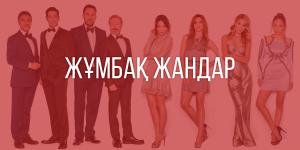 «Жұмбақ жандар» түрік телехикаясы: фоторепортаж