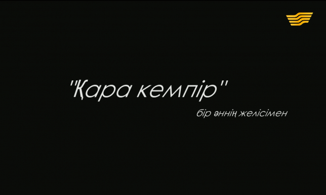 «Қара кемпір» деректі фильмі. Алтынбек Қоразбаев