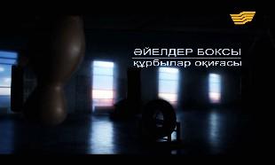 «Әйелдер боксы: құрбылар оқиғасы» деректі фильм