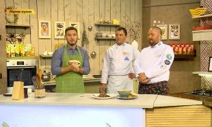 «Магия кухни». Гости: шеф-повара Александр Трегубенко и Андрей Неумываник