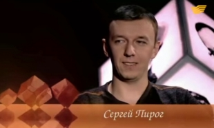 «Одна судьба». Сергей Пирог