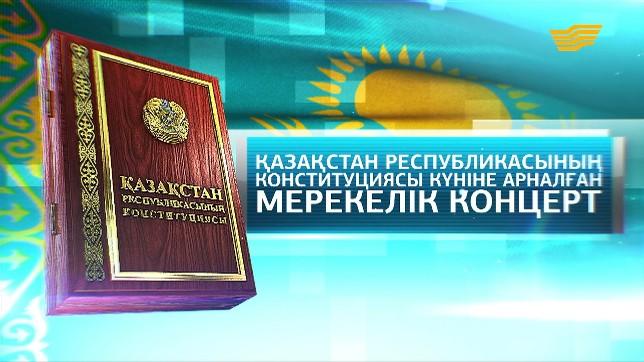 Қазақстан Республикасының Конституциясы күніне арналған мерекелік концерт