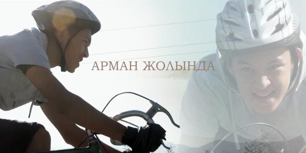 «Арман жолында»: сейсенбі-жұма, 16:20