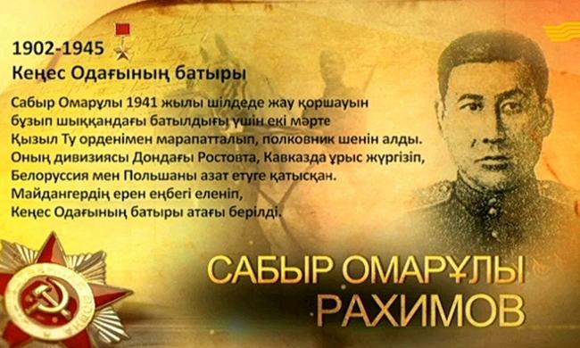 Кеңес Одағының батыры Сабыр Омарұлы Рахимов