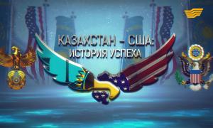 «США-Казахстан: история успеха» документальный фильм