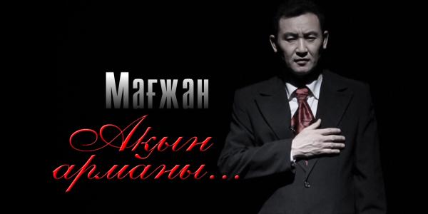 «Тарих. Тағдыр. Тұлға». Ақын, Алаш қозғалысының қайраткері Мағжан Жұмабаев