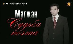 «Тайны и судьбы великих казахов». Магжан Жумабаев