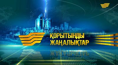 10 қараша 2017 жыл - 19.00 қорытынды жаңалықтар