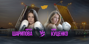 Кәсіпқой бокс: Фируза Шарипова – Юлия Куценко