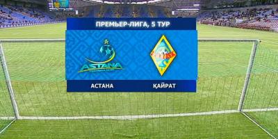 Футбол. Қазақстан чемпионаты. «Астана – Қайрат» 5-тур