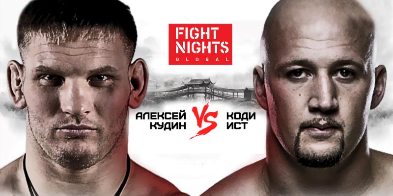 Международный турнир по ММА. Fight Night 85
