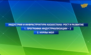 «Индустрия и инфраструктура Казахстана: рост и развитие» документальный фильм