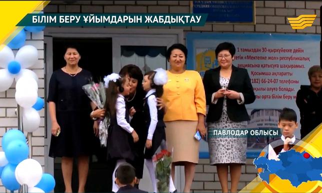 Өңір өмірі: Павлодар облысында мектеп жабдықтарына қаржы бөлінді