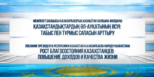Спецвыпуск. Ежегодное обращение Президента Республики Казахстан Нурсултана Назарбаева народу Казахстана