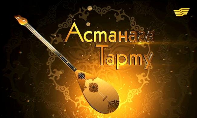 «Астанаға тарту» концерті