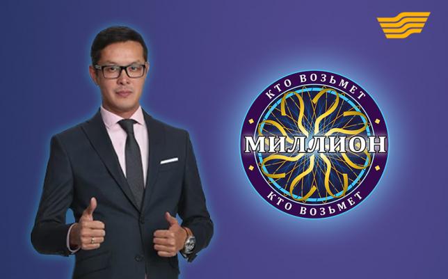 Как стать участником шоу «Кто возьмет миллион»?