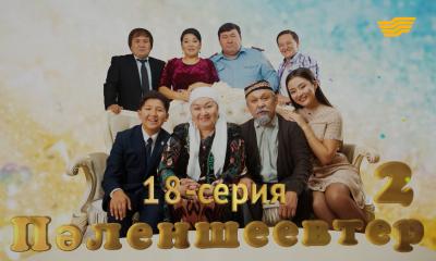 «Пәленшеевтер 2». 18-серия