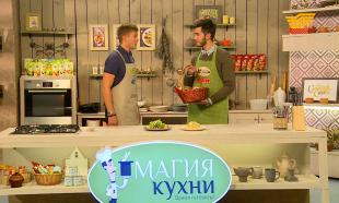 «Магия кухни». Вахид Изимов