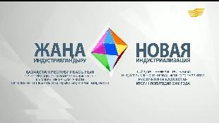 «Государственная программа Индустриально-инновационного развития Республики Казахстан. Итоги I полугодия 2016 года» телемост