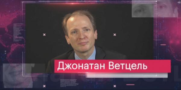 «АЭФ тұлғалары». Джонатан Ветцель