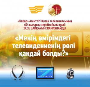 «Хабар» Агенттігі қазақ телевизиясының 60 жылдық мерейтойына орай байқау жариялады