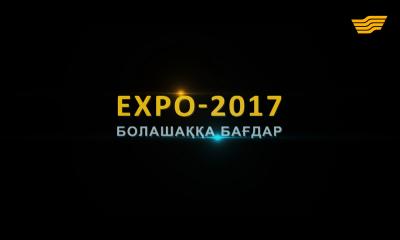 «EXPO 2017: Болашаққа бағдар» деректі фильмі