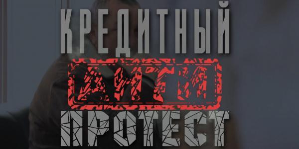 «Бюро расследований». Кредитный анти-протест
