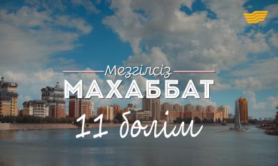 «Мезгілсіз махаббат». 11-бөлім