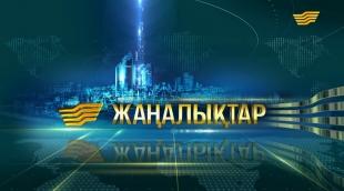 8 желтоқсан 2015 жыл - 13.00 жаңалықтар топтамасы