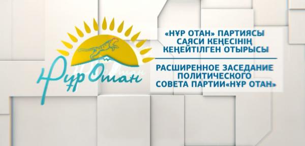 «Нұр Отан» партиясы саяси кеңесінің кеңейтілген отырысы. Арнайы шығарылым