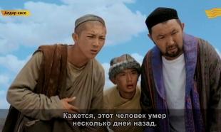 «Алдар Көсе» 3 серия