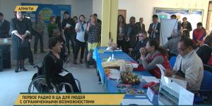 Первое радио в Центральной Азии для людей с ограниченными возможностями появится в Алматы