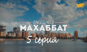 «Мезгілсіз махаббат» 5 серия
