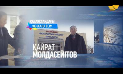 «100 новых лиц». Қайрат Молдасейітов