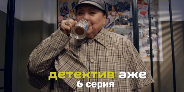 «Детектив әже» 6 серия