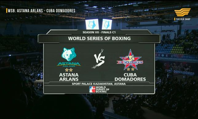 «Astana Arlans - Cuba Domadores» бүкіләлемдік бокс сериясы. Финал