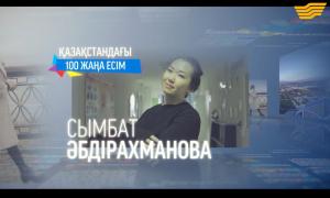 «100 жаңа есім» Сымбат Әбдірахманова