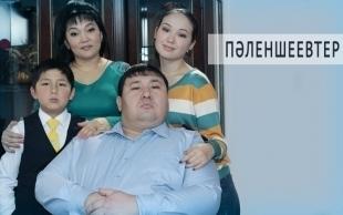 «Пәленшеевтер» 16 серия