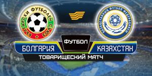 «Болгария» - «Казахстан». Товарищеский матч по футболу. Прямая трансляция из Венгрии