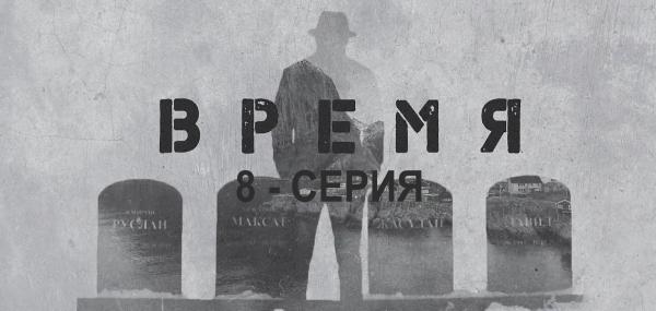«Время». 8 серия