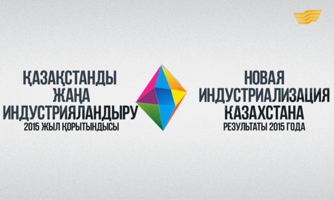 «Новая индустриализация Казахстана. Итоги 2015 года. Общенациональный телемост»