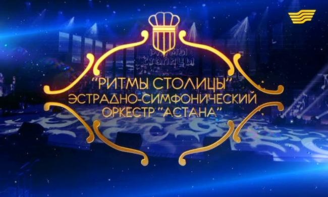 «Ритмы столицы» концерт