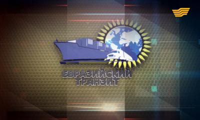 «Евразийский транзит» документальный фильм