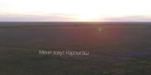 Документальный фильм «Меня зовут Карлыгаш»