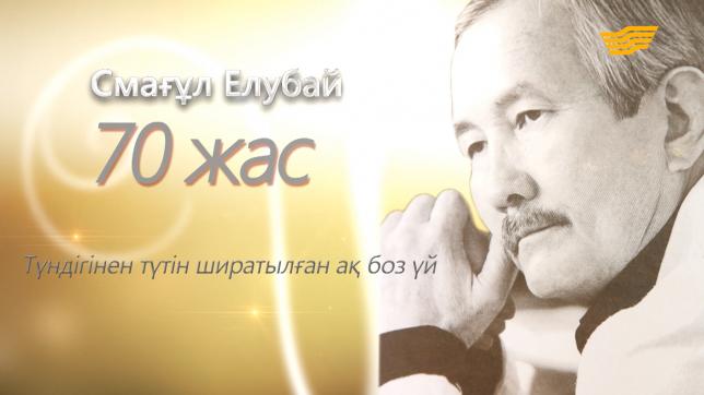 «Смағұл Елубай 70 жас» деректі фильмі