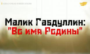 «Тайны и судьбы великих казахов». М. Габдуллин