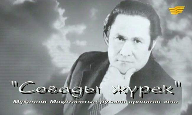 «Соғады жүрек». Мұқағали Мақатаевқа арналған концерт