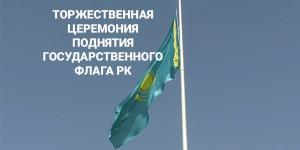 Спецвыпуск. «Торжественная церемония поднятия Государственного флага РК»