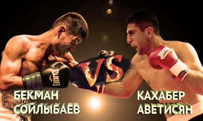 Бокс. Рейтинговый бой. Бекман Сойлыбаев – Кахабер Аветисян