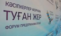 Форум земляков «Туған жер» пройдет в ВКО